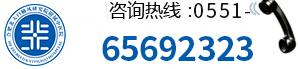 咨询热线0551-65653120